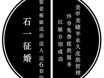 SOYO石一日式美甲美睫(襄阳店)