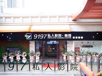 9197私人影院·猫咖(万达茂广场店)