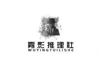 雾影剧本体验馆