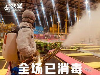 跃趣运动蹦床工厂