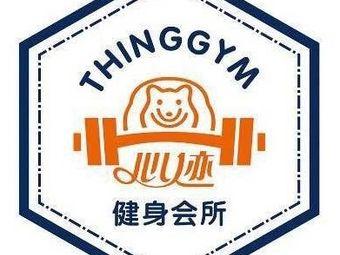 Thing GYM 心迹健身(缤纷城店)