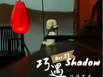 Shadow沉浸艺术·剧本杀(跨界空间店)