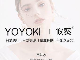 攸葵Yoki日式の美甲美睫皮肤管理