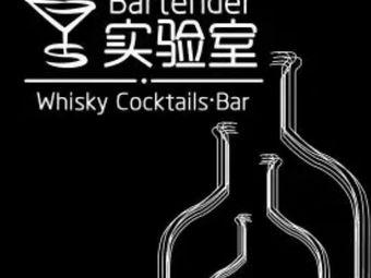 Bartender实验室BAR