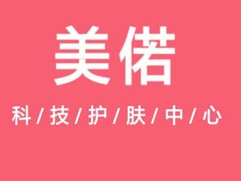 美偌皮肤管理(龙湖店)