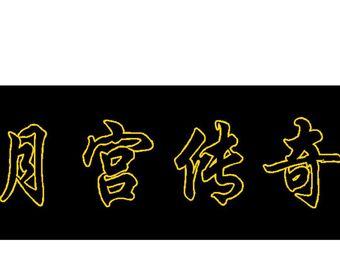 月宫传奇(华宇店)