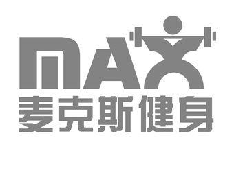 MAX健身·私教(电视塔远景时代店)
