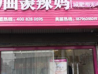 曲羡辣妈减肥塑形中心(开发新村店)