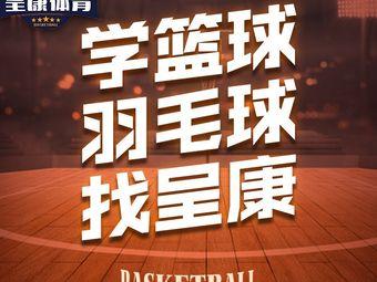 呈康体育青少年篮球羽毛球培训(百大拓基广场店)