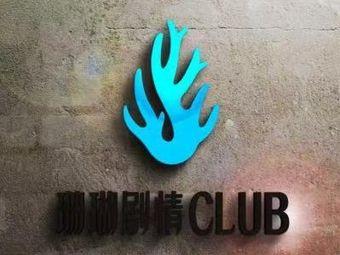 珊瑚剧情club
