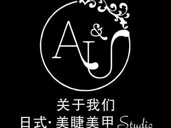 关于我们·日式美甲美睫Studio