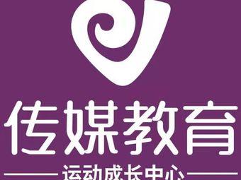 江阴传媒教育运动成长中心