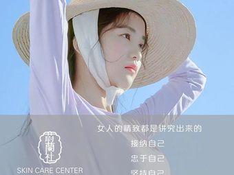 蔚蘭社·Azure Skin Care(万达CBD店)