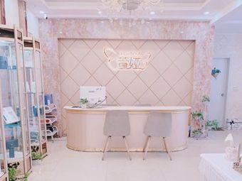 萱娅美颜美体中心(中港店)
