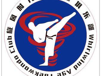 旋风时代跆拳道俱乐部