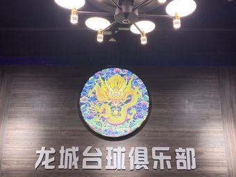 龙城台球俱乐部