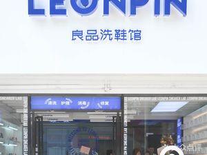 良品洗鞋馆LEONPIN