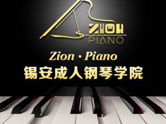 Zion·piano锡安成人钢琴学院