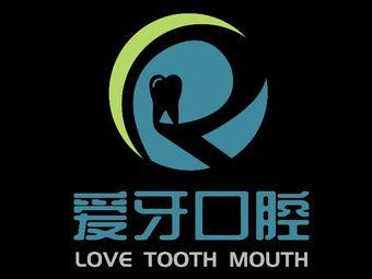 爱牙口腔诊所