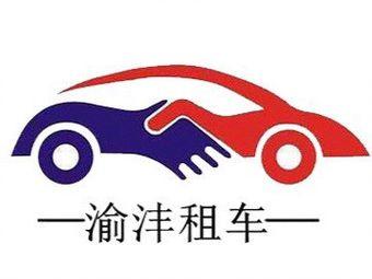 渝灃租車(渝北店)