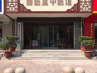 儒医堂中医馆