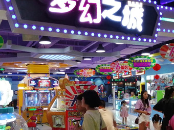 梦幻之城主题乐园(新天地店)