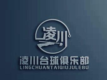 凌川台球俱乐部