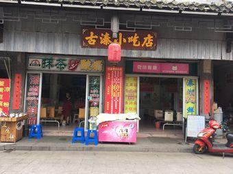 古溱小吃店