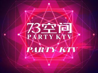73空间量贩式KTV
