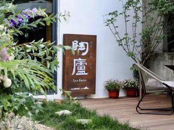 陶庐TaoHouse