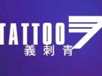 義刺青全国连锁(泉塘店)
