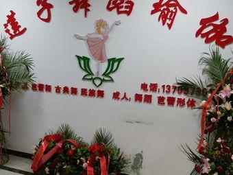 莲子舞蹈瑜伽工作室
