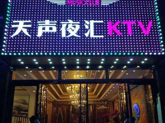 天声夜汇KTV