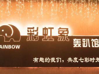 彩虹象轰趴馆(黄河路店)