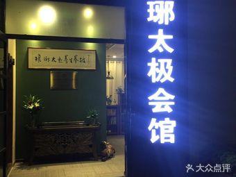 琅琊太极拳会馆