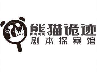 熊猫剧本推理体验馆