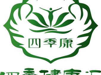 四季健康汇(泉州东美店)