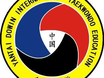 多维国际跆拳道教育连锁