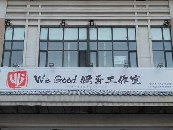We Good 健身工作室(月亮湾店)
