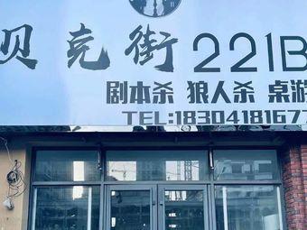 贝克街221B剧本·狼人杀·桌游
