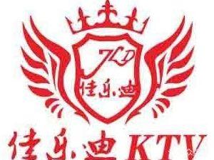 佳乐迪KTV