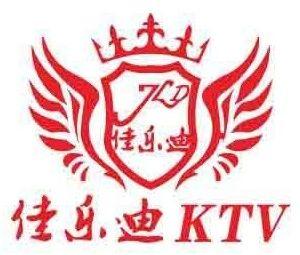 佳乐迪KTV(绵竹时代都汇店)