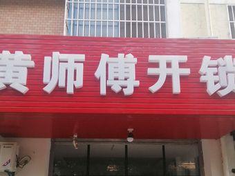 黄师傅开锁(长江路店)