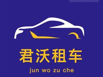 君沃租车(卫星广场店)