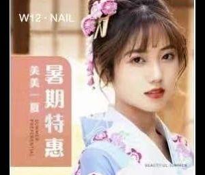 W12 • Nail日式美甲美睫(西关店)