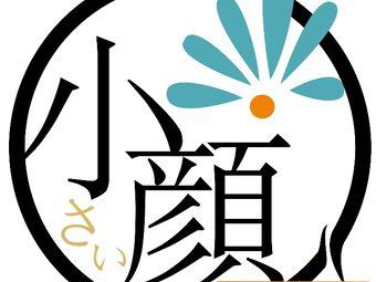 SEAS小顏·日本小颜正骨美容サロン(兰州中心店)