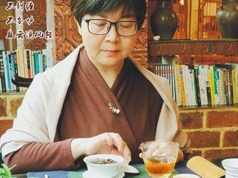 玉川子茶艺馆