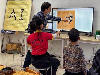 深思AI围棋教室(南山中心店)