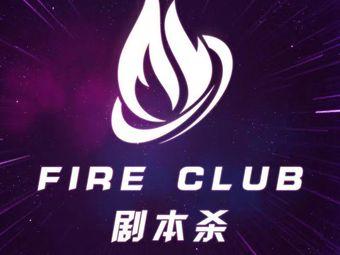 FIRE CLUB剧本杀