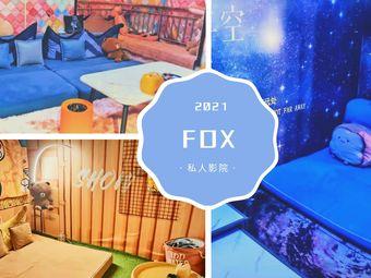 FOX私人影吧(王府井店)